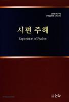 시편 주해 - 김수흥 목사의 구약성경주해 시리즈 13