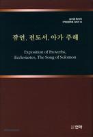 잠언, 전도서, 아가 주해 - 김수흥 목사의 구약성경주해 시리즈 14