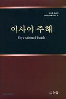 이사야 주해 - 김수흥 목사의 구약성경주해시리즈 15