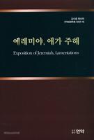 예레미야, 애가 주해 - 김수흥 목사의 구약성경주해시리즈 16