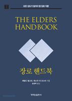 [개정판] 장로 핸드북