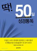 [개정판] 딱! 50일 성경통독