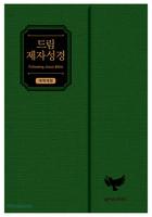 [개정판] 드림 제자성경 중 단본 (색인/무지퍼 자석덮개형/가죽/그린)