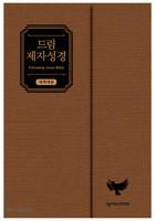 [개정판] 드림 제자성경 중 단본 (색인/무지퍼 자석덮개형/가죽/브라운)