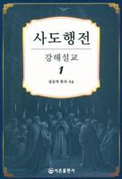 사도행전 강해설교 1