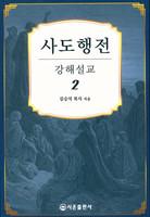 사도행전 강해설교 2