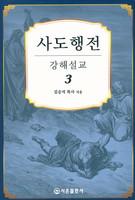 사도행전 강해설교 3
