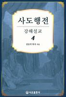 사도행전 강해설교 4