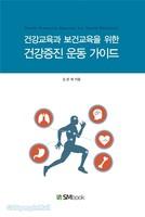 건강교육과 보건교육을 위한 건강증진 운동 가이드