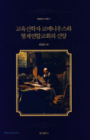 교육신학자 코메니우스와 형제연합교회의 신앙