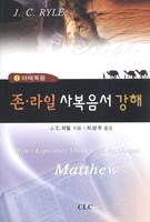 존 라일 사복음서 강해 1 - 마태복음