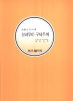 부활절 칸타타 - 할렐루야 구세주께 (악보)