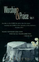 예향워십앨범 vol.1 - Worship & Praise (Tape)