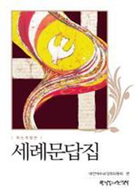 세례문답집(예장 통합)