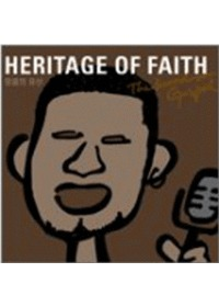 믿음의 유산 - Heritage of Faith (CD)