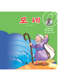 모세 : 충성 (책 + 동영상 CD 포함) -  우리 함께 배워요 멀티e북 5