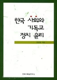 한국 사회 기독교 정치 윤리