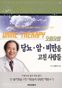 당뇨 암 비만을 고친 사람들 : 오줌요법