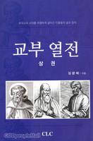[개정판]교부열전 - 상권