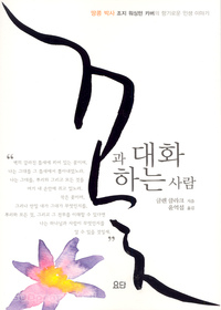꽃과 대화하는 사람 - 땅콩 박사 조지 워싱턴 카버의 향기로운 인생 이야기