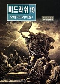 미드라쉬 19 : 모세 미드라쉬 (중)