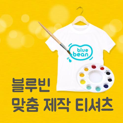 블루빈 티셔츠 - 맞춤제작티(30벌 이상)