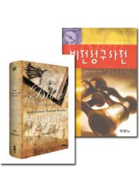 비전성경사전   성구사전 세트 (전2권)