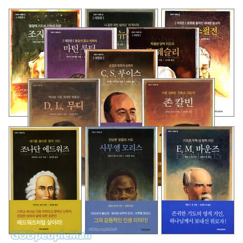 믿음의 사람들 시리즈 세트(전12권)