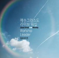 김브라이언 라이브워십 - 예수 그리스도(CD)