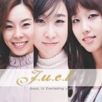 J.U.E.L 싱글 1집 - Jesus, Ur Everlasting Love (CD)