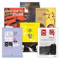 김상철 감독 저서 세트(전6권)