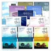 이세용 목사 새벽만나 시리즈 세트(전12권)