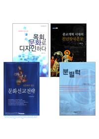 박양식 목사 저서 세트(전4권)