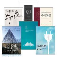 주기도문 관련 2013년 출간(개정) 도서 세트(전8권)