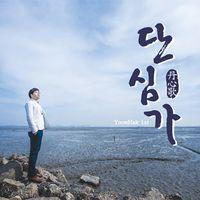 윤학 1집 - 단심가(CD)