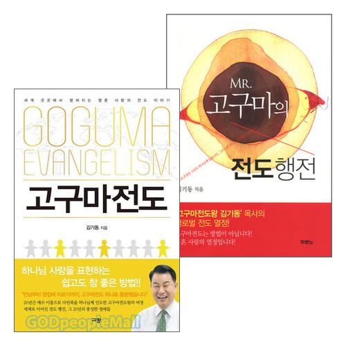 김기동 목사 저서 세트(전2권)