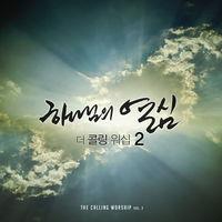 더 콜링 워십 2 - 하나님의 열심 (CD)