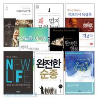 앤드류 머레이 2014년 출간(개정)도서 세트(전5권)