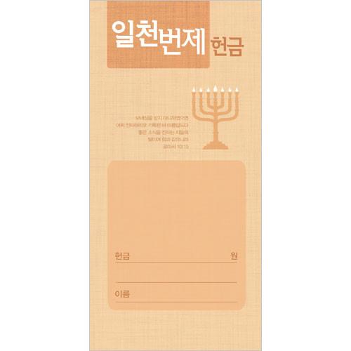 일천번제헌금봉투-3235 (1속 100장)