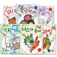 [소담주니어] 맛있는 밥상 시리즈 (전7권)