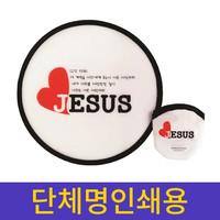 단체인쇄용 - 접이식 포켓부채(Jesus Love)
