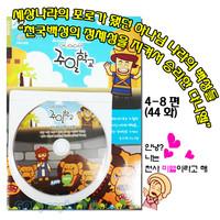 애니메이션 주일학교 DVD 44화(4단원 8편) - 세상나라 포로가 됐던 하나님나라의 백성들