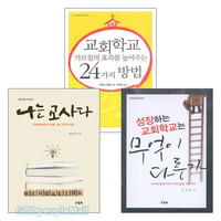 드림북 교회교육 시리즈 세트(전3권)