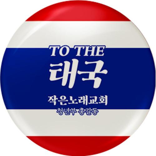 선교 핀버튼 - 태국