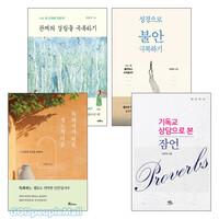이관직 교수 2017~2020년 출간(개정) 도서 세트(전4권)