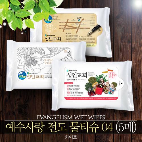 ★캠프코리아★ 예수사랑 전도 물티슈 04 (5매 ) (무료배송)