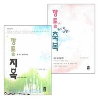 김상호 장로 저서 세트(전2권)