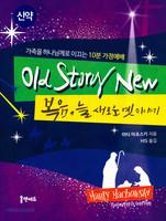 Old Story New 복음, 늘 새로운 옛 이야기 (신약)