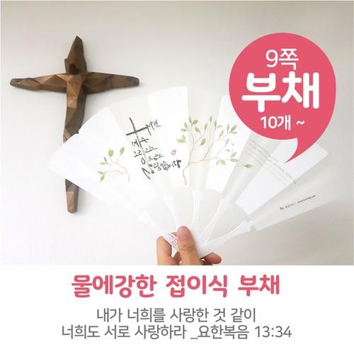 [낱개용] 로즈플래그 부채  5. 서로 사랑하라