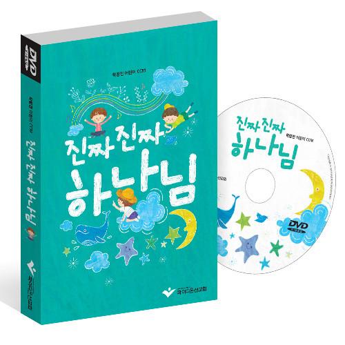 [학령전 유아유치부] 2019 파이디온 여름성경학교 - 진짜 진짜 하나님 (DVD)